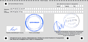 The back side of the detachable part of the Arrival Notification form for foreigners stamped by the Russian Post office