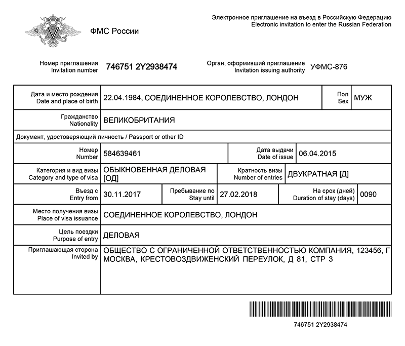 Russian business visa telex from the migration police stopboris Gallery