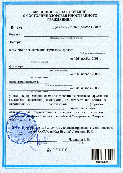 Sample Medical Certificate Format Third Class Medical Reform – Medical Certificate Format