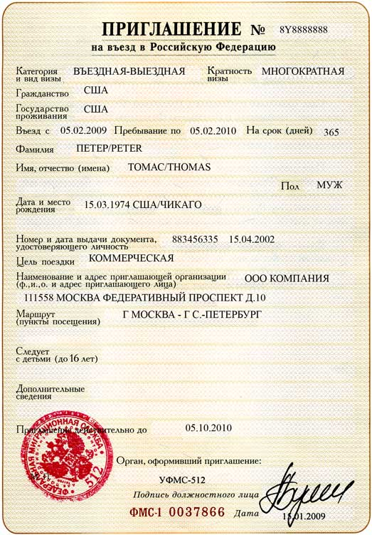 Russian business visa invitation from the migration police stopboris