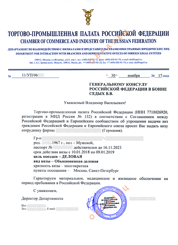 Russian business visa invitation letter from the chamber of commerce and industry of the russian federation altavistaventures Gallery