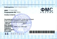 Рабочая виза в Россию и порядок её получения для иностранцев