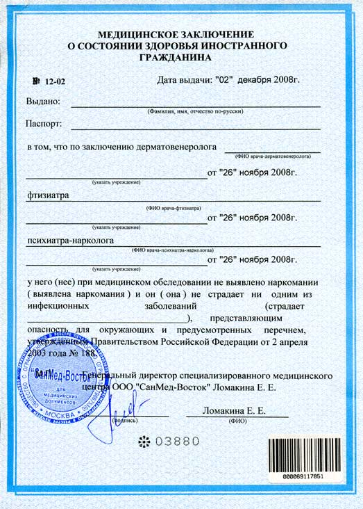 work medical certificate